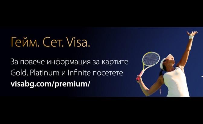 Visa Tennis Cup