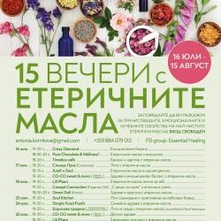 15 вечери в София с етеричните масла - 4