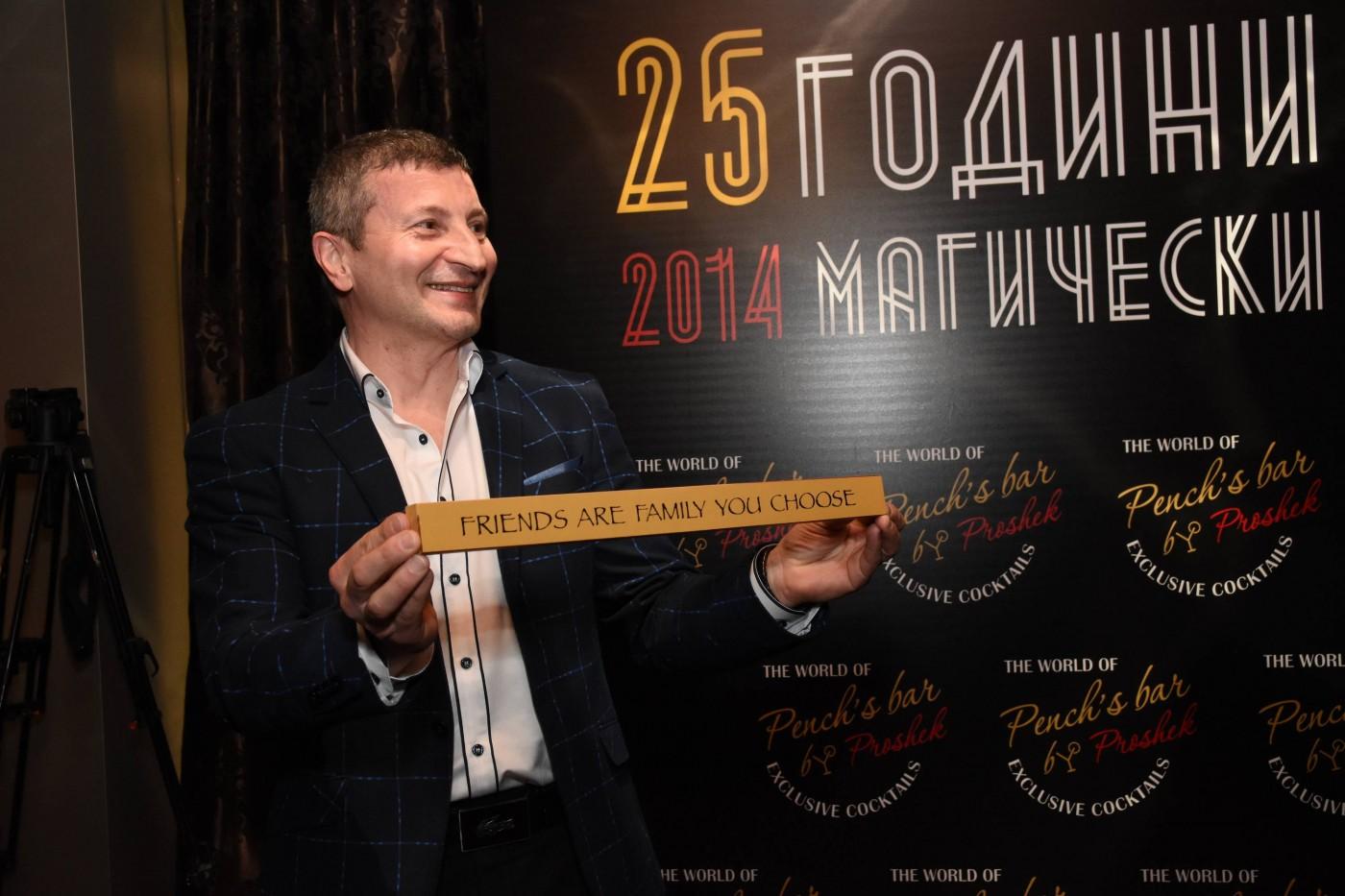 Единственият бар в България, вписан в Книгата на Гинес, отпразнува своята 25-годишнина