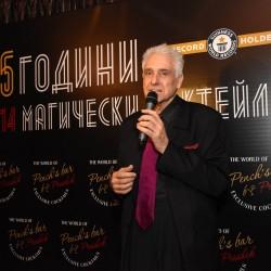Единственият бар в България, вписан в Книгата на Гинес, отпразнува своята 25-годишнина - 8