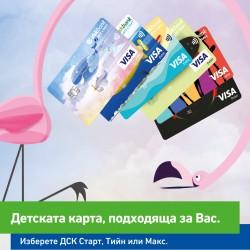 Детските дебитни карти на Банка ДСК - 2