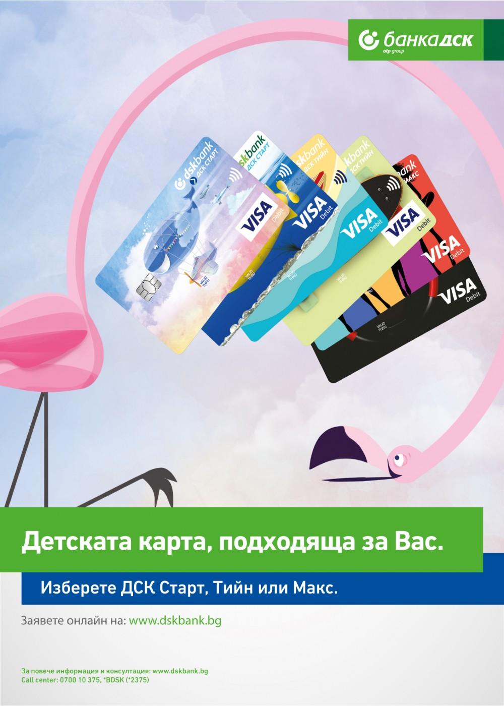 Детските дебитни карти на Банка ДСК