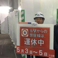 Деветката на Токио - 7