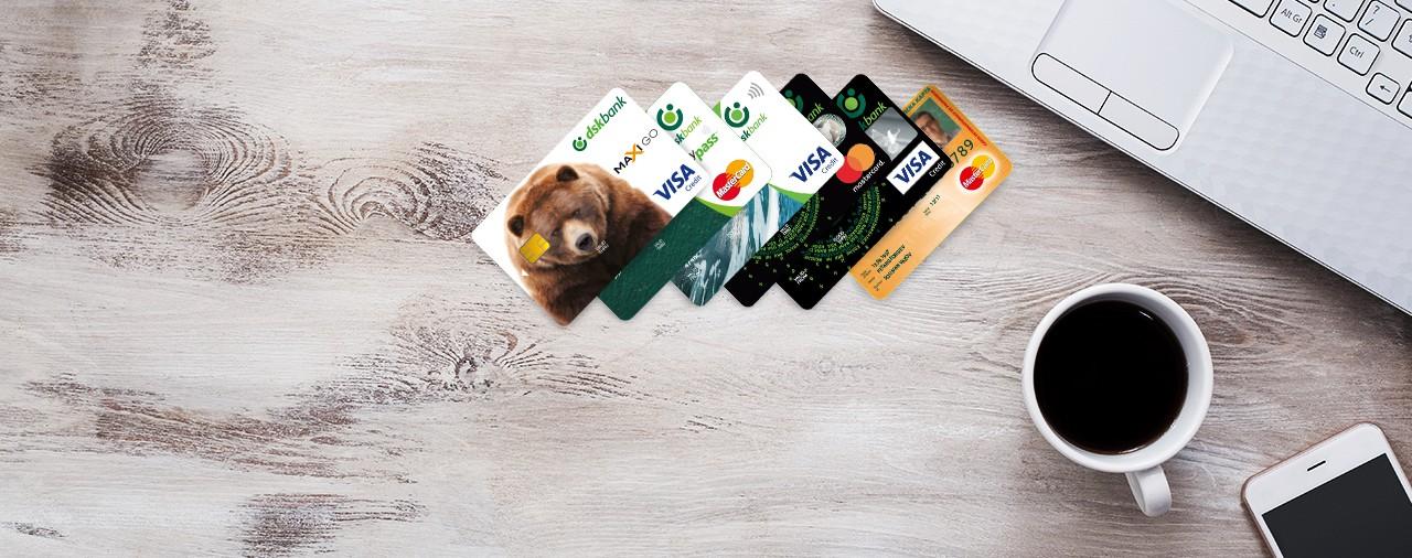 Банка ДСК с 0% лихва по кредитни карти до 31 декември
