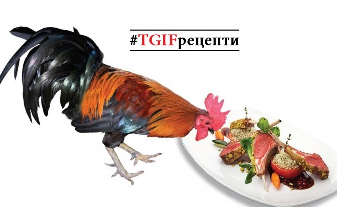 #TGIFрецепти: Кок о вен