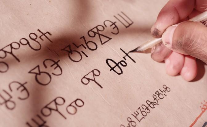"""""""Свещената азбука"""" вдъхнови Кан в навечерието на 24 май"""