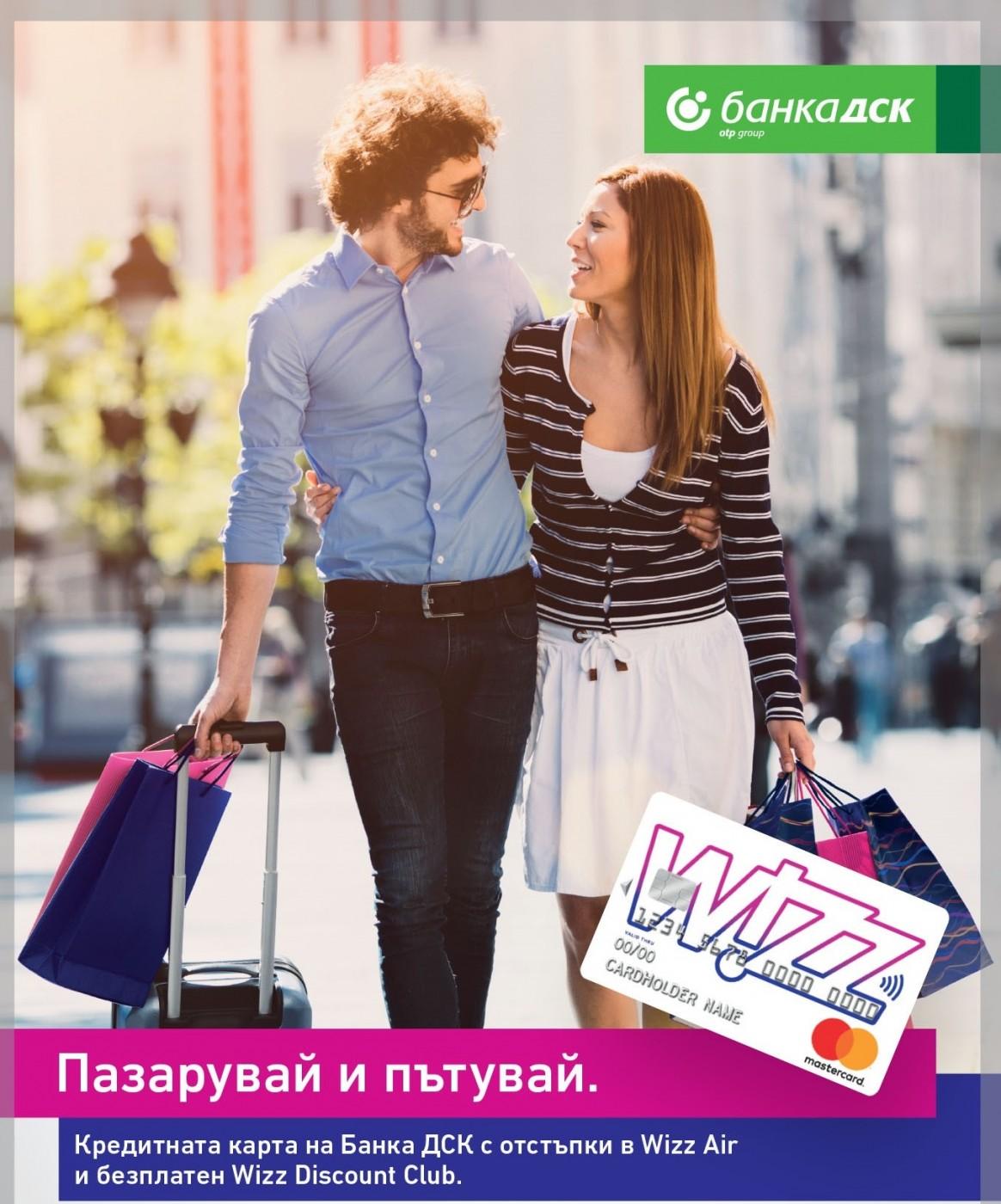 Новата кредитна карта на Банка ДСК и Wizz Air