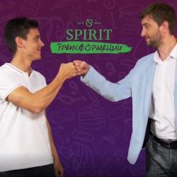 SPIRIT Трансформации продължава... - 1