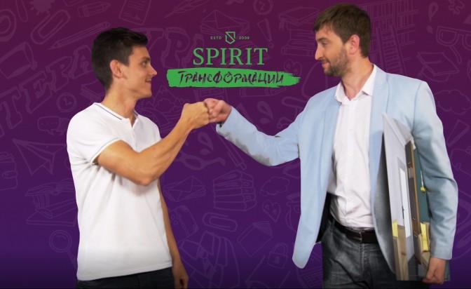 SPIRIT Трансформации продължава...