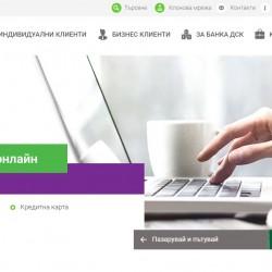 """Уеб платформата на Банка ДСКс награда от """"Сайт на годината"""""""